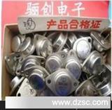 厂家国产3DD4A-T低频大功率三极管3DD4A-T