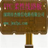 FPC打样/fpc柔性线路板