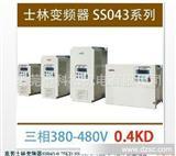 士林SS系列泛用型变频器 SS-043-0.4KD,SS-043-0.4K-D