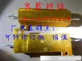 50W 2.5R 2.5欧 2R5金属壳RX24铝壳电阻大功率电阻系列