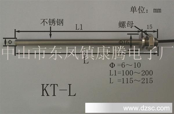 豆浆机温度传感器/ntc热敏电阻