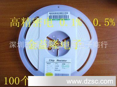 高精密电阻器贴片电阻器0603全系列误差0.1%