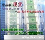 LR2512-22R020F2 高功率电流采样电阻 现货