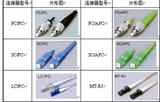 光纤连接器FC/PC,SC/PC,LC/PC