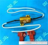 LED汽车转向灯电阻 带线铝壳电阻 25W 50W常用规格现货