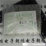 【专营色环插件电阻】1/6W或1/8W碳膜电阻200R (欧)5%精度