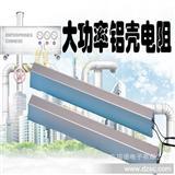 金属铝壳电阻 大功率铝壳电阻