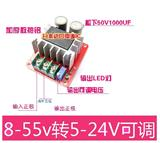 超值高效电动车可调电源模块8-55转5-24v 可固定24v12v9v5v输出