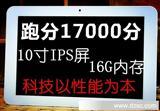 代发RK3188 10.1寸四核平板电脑 屏IPS 有线上网 HDMI高清 16G