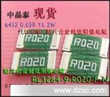 RL3264-9-R020-F-N 代SUSUMU 贴片合金超低阻值电阻 现货推荐