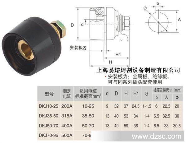 厂家焊机中欧式快速接头电缆快速连接器藕合器
