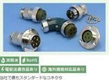 七星航空接头|七星接头|NANABOSHI接头―NCS-30系列(气密性航空插头)