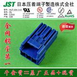 HILP-03V-3-E 插头插座JST原厂 线对线连接器 空中对接 塑壳胶壳