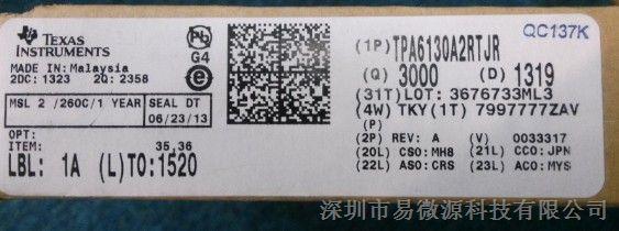 供应集成电路 (IC)TPA6130A2RTJR