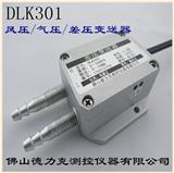 气体压力传感器|送风系统气体压力传感器