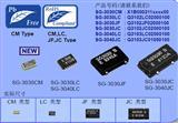SG-3030JC贴片钟振 工业级爱普生表晶32.768KHz