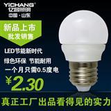 山东亿昌照明大型led灯具led灯泡工厂直营代理批发