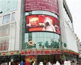 广州某学院室外LED显示屏,全彩P10电子屏竣工