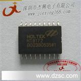 HT9172 双音频DTMF信号接收器 SOP-18 原装正品
