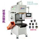 铜套压装机,数控铜套压装机,铜套压合机