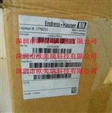 德国E+H变送器CPM253-PR0010 公司现货