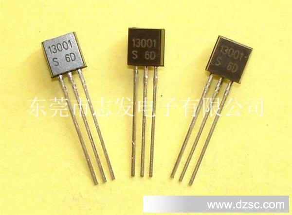 批发供应13001 大芯大功率放大三极管