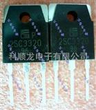 2SC3320 2SC3320SC 开关电源三极管 15A 500V TO-3P 进口原装