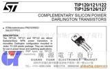 ST意法电源三极管 TIP122