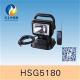 HSG5180智能遥控车载探照灯
