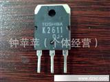 现货销售 拆机场效应管 K2611 高频场效应管