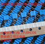 代理全系列西门子/EPCOS 薄膜电容/校正电容 104 100V  100NF  原装进口