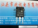 电磁炉管 H15R120 H15R1202 H12R1203 保上机