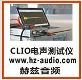 clio电声测试仪,喇叭音箱耳机麦克风专用测试仪
