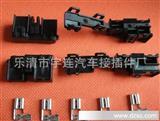 【厂家】4.8两孔氙气灯黑白电装接插件配件