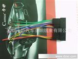 现代IX35/新款悦动/起亚K5/K2连接线 原车主机电源插头线(母线)