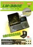 线号管印字机MAXLM-370E色带芯MAX碳带LM-IR300B原装色带