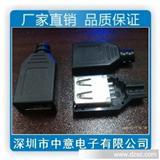 深圳市中意电子厂生产usb a母外壳/usb af 母外壳 外壳 USB外壳