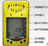 便携式四合一气体检测仪报价