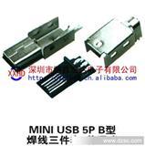 供Mini USB 5PB型焊线三件套/普通式 USB插座插头 1394连接器