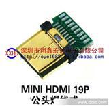 供MINI HDMI 19P 公�^焊�式 USB母座插座插�^ �池座 卡座�B接器