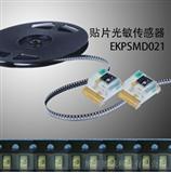 贴片光敏电阻KPSMD021