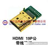 HDMI 19P公带线路板|HDMI插座插头|HDMI公头|Mini usb