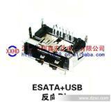 ESATA+USB 正向直插|ESATA连接器|ESATA插座|ESATA插头