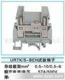 威都厂家直销URTK/S-BEN试验接线端子