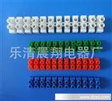 【质量保证厂家直销】彩色12位接线端子 线卡 吸盘 压线帽 高性能