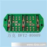 DFY2型三相三线电能计量联合接线盒