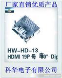 HDMI 19P  母座90度  Dip 三排针  USB  接插件