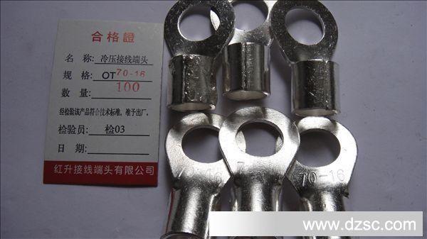 冷压接线端子/接线端头/圆形裸端头 ot70-16 100只/包
