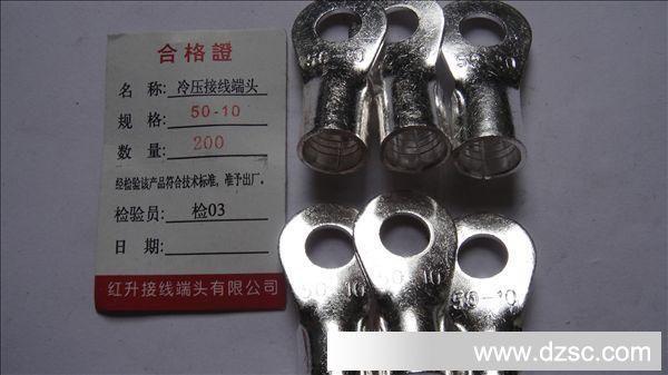 冷压接线端子/接线端头/圆形裸端头 ot50-10 200只/包