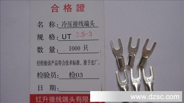 厂家批发价出售冷压接线端头:UT2.5-3铜质:黄铜表面处理:镀银压线脚:可以压制2.5平方以下的电线螺丝孔:3个大(内孔直径为3mm) 厚度为:0.6mm备注: 一包为1000个 其他属性工作频率:交流工作频率50HZ(60hz)额定电压:660VAC 直流440VDC最大电流:19A工作环境:温度-55度—121度 如有疑问可联系本人联系电话:13867771980QQ: 502273339